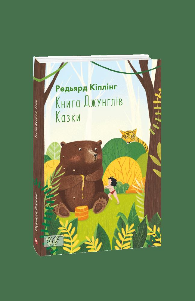 Книга Джунглів. Казки