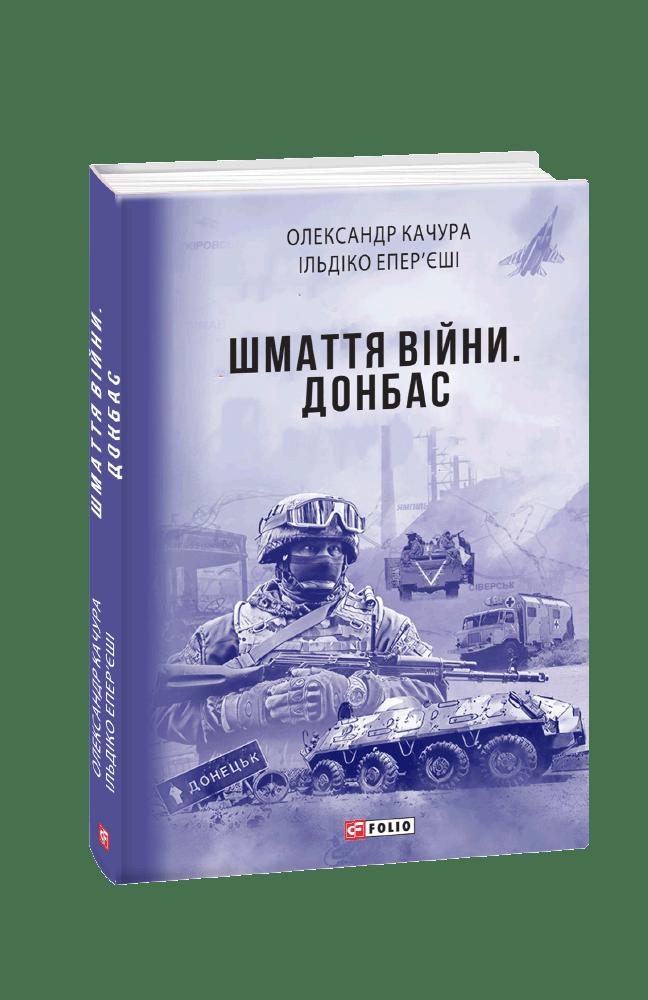 Шмаття війни. Донбас