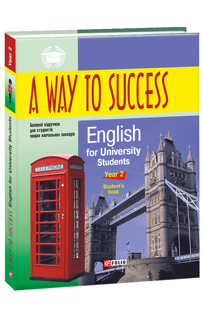 A Way to Success: English for University Studens. Year 2 (Student's Book)