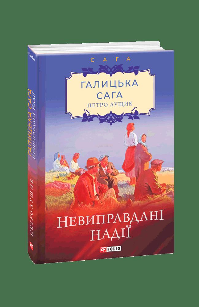 Галицька сага. Книга 6  Невиправдані надії