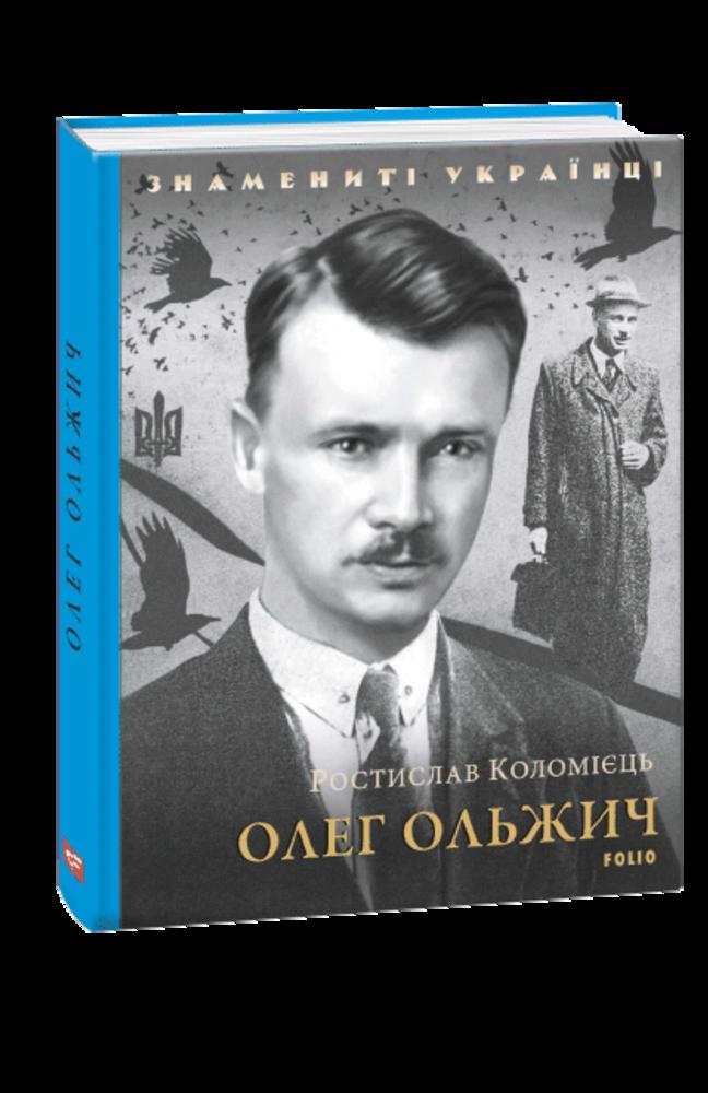 Олег Ольжич