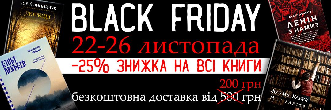 Folio black friday